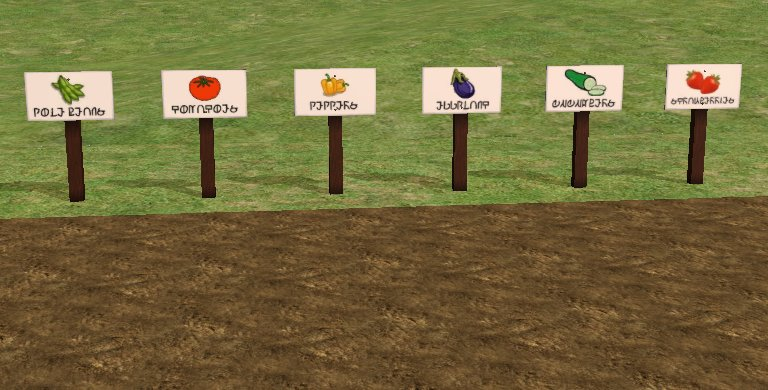garden sign. these signs are recolors of the maxis ecopure sign from pets, so pets ep is needed. they can be found in decorative/miscellaneous and cost only 50 garden